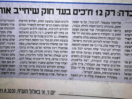 התחיבות להגינות - לא אצל חברי הכנסת