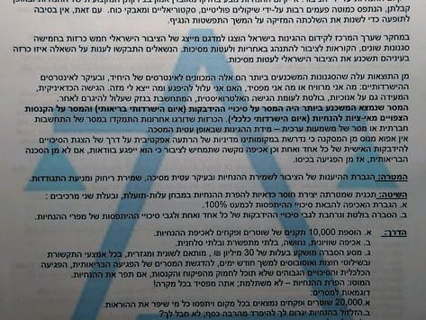 תכנית להתמודדות עם המשך התפשטות הקורונה – הצעת המרכז לקידום ההגינות בישראל לממשלת ישראל