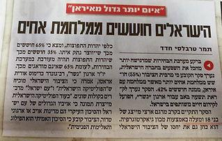הישראלים חוששים ממלחמת אחים