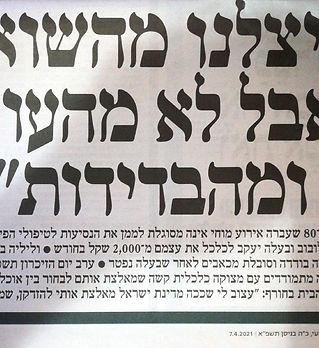 הגינות בישראל לניצולי שואה-page-001.jpg