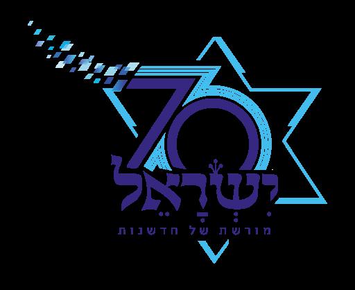 סמליל חגיגות ה-70 לישראל