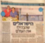 כתבה - הישראלים שהדימו את העולם.jpg