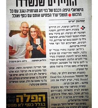 ישראל שאנו רוצים לראות.jpg