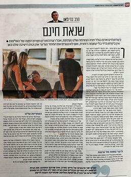 כתבת ישראל היום מאת הרב לאו.jpg