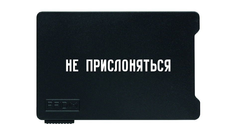 """Чехол для карты антивор """"Не прислоняться"""""""