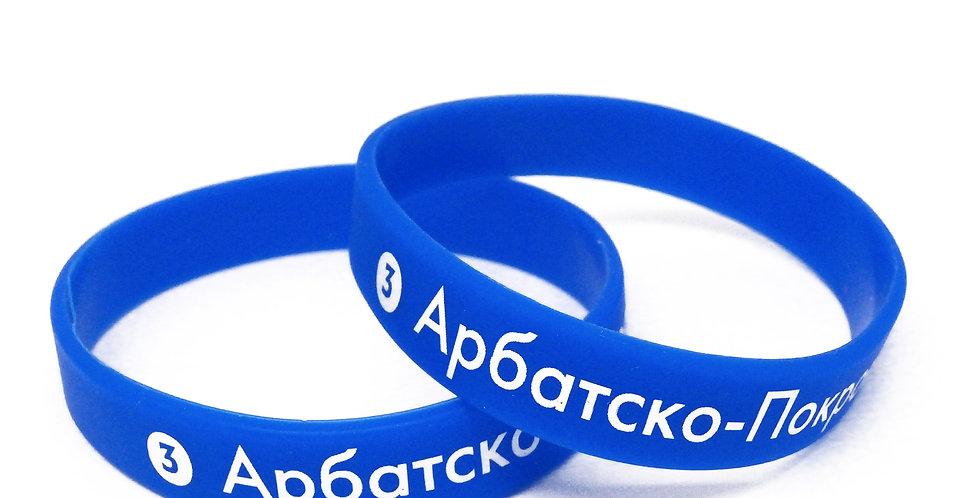 """Браслет силиконовый """"Арбатско-Покровская"""""""