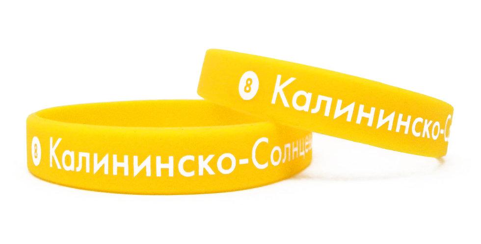 """Браслет силиконовый """"Калининско-Солнцевская"""""""