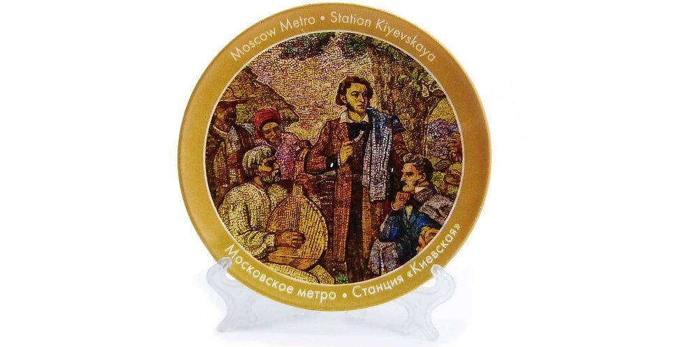 """Тарелка сувенирная """"Пушкин на Украине"""""""
