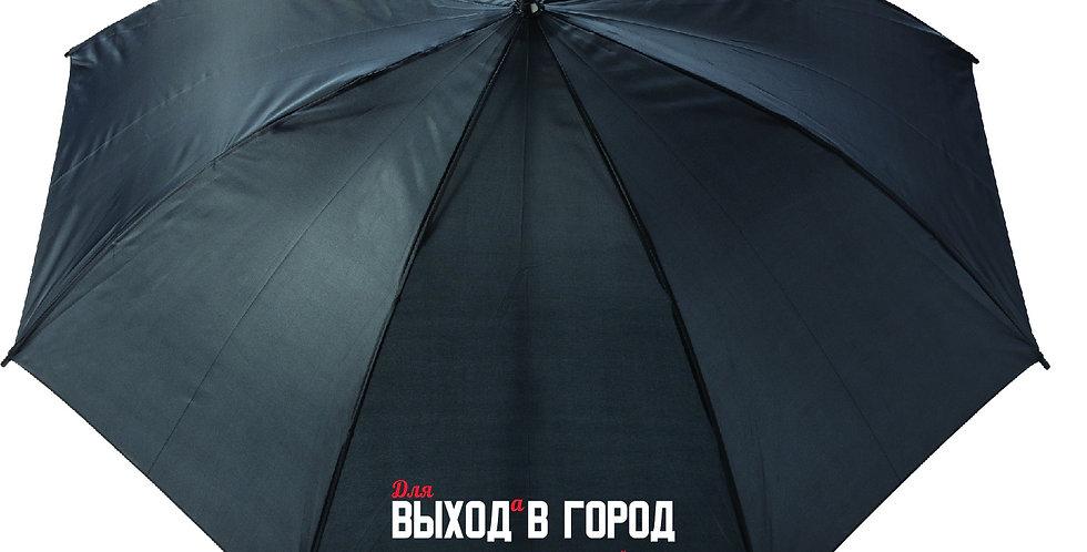 """Зонт-трость """"Для выхода в город"""""""