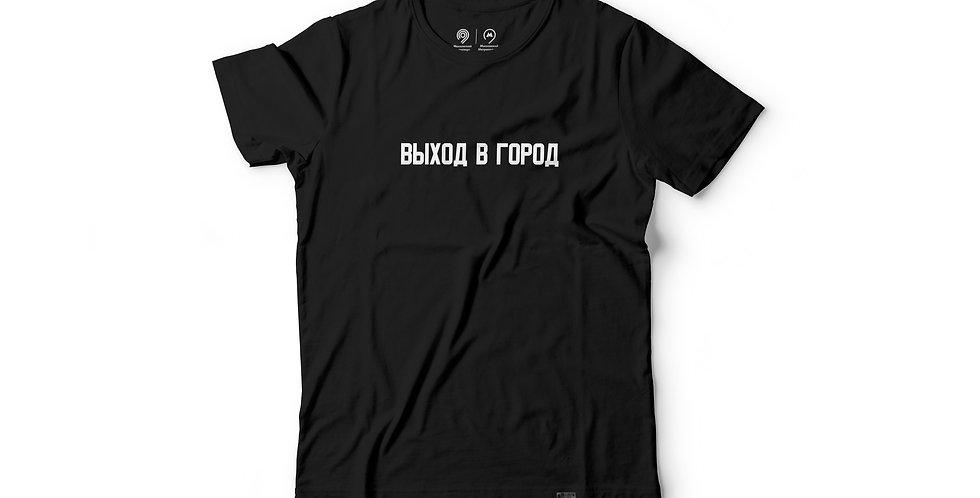 """Футболка """"Выход в город"""""""
