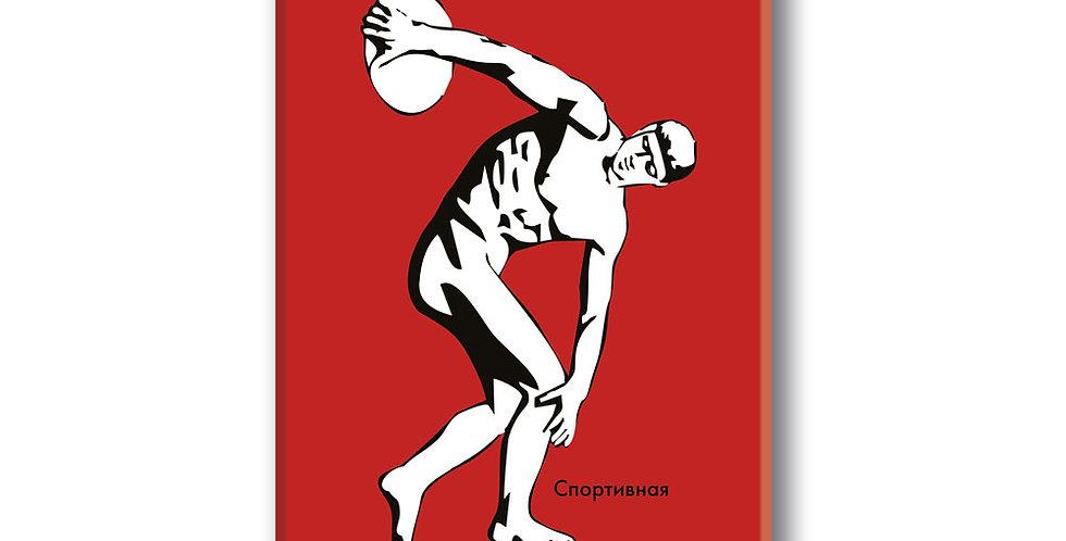"""Чехол для карты """"Спортивная"""""""