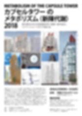 poster_capsule2018.jpg