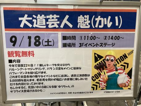2021年9月18日(土)ショッピングセンターにて(愛知県西春日井郡)