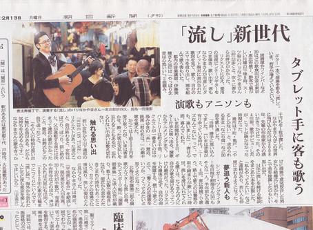 ギター流しの新聞掲載記事など