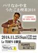 2018/11/25(日) うたごえ喫茶in新宿 ル・タン