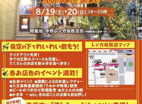 中野レンガ坂祭りにギター流し参入!