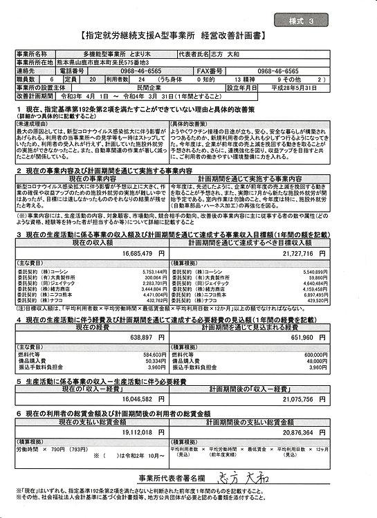 経営改善計画.jpg