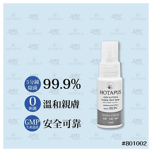 HOTAPUS 消毒除菌噴霧 - 30ml x 1支 (暫時只限電話購買)