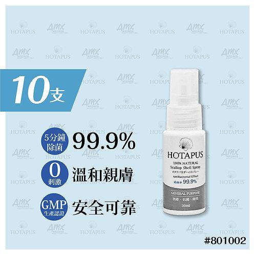HOTAPUS 消毒除菌噴霧 - 30ml x 10支 (暫時只限電話購買)