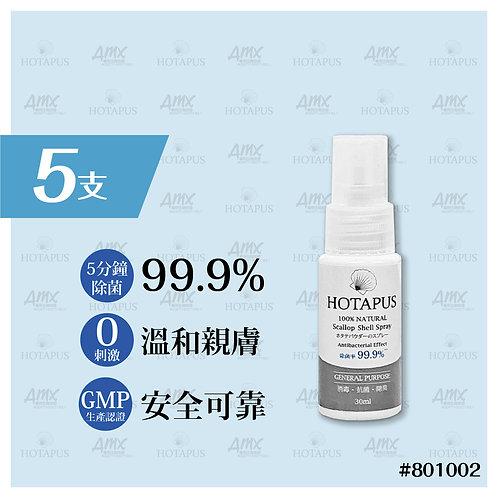 HOTAPUS 消毒除菌噴霧 - 30ml x 5支 (暫時只限電話購買)