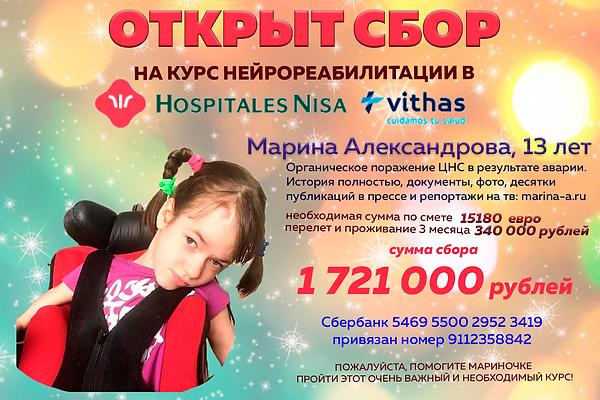 БАНЕР ДЛЯ РЕДАКТИРОВАНИЯ новый сбор.png