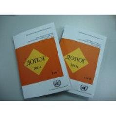 Книга ДОПОГ 2013 (2 тома)