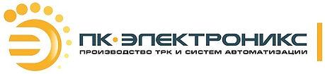 Логотип ПК-Электроникс.jpg