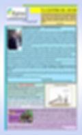 Lettre du jeudi  26 mars 2020 No 29-page