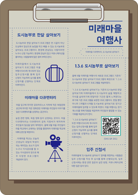 미래마게시판(5)_클립보드.png