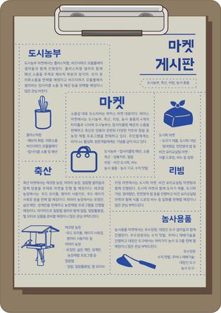 미래마게시판(7)_클립보드.png