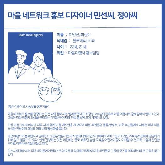 마을 네트워크 홍보디자이너 민선,정아씨