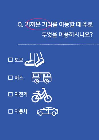 6-입주신청서-질문.png