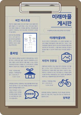 미래마게시판(6)_클립보드.png