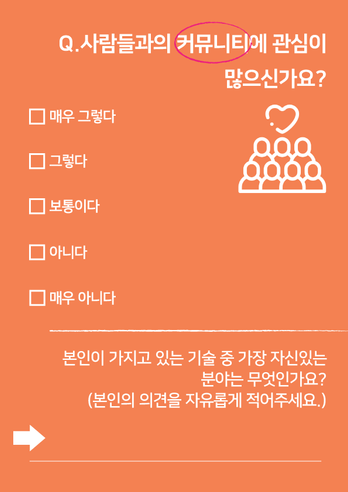 13-입주신청서-질문.png