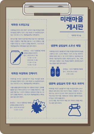 미래마게시판(3)_클립보드.png