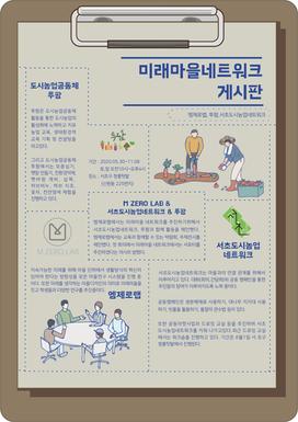 미래마게시판(2)_클립보드.png