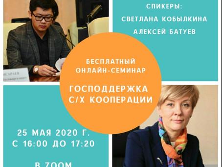 """25 мая прошел онлайн-семинар """"Поддержка сельскохозяйственной потребительской кооперации"""""""