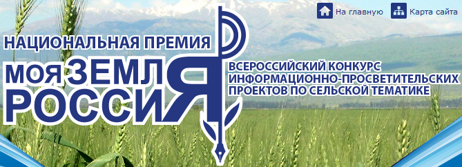 konkurs.agromedia.ru.png