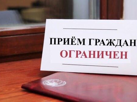 В период с 30 марта по 3 апреля работа Фонда будет приостановлена