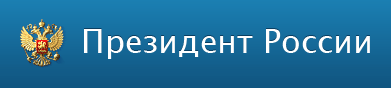 kremlin.ru.png
