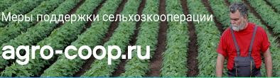agro-coop.ru.png