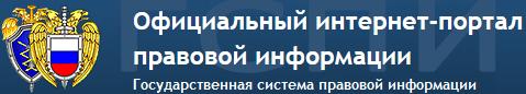 www.pravo.gov.ru.png