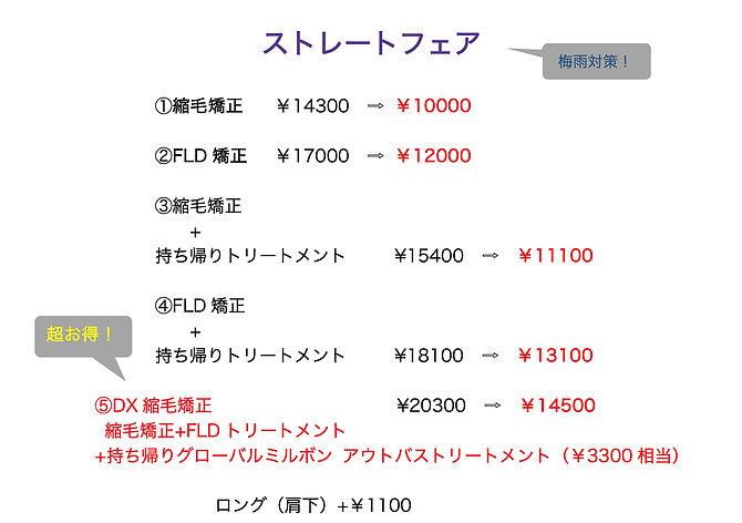 ストレートフェアのコピー.jp2
