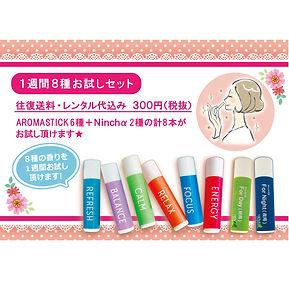 facebook用レンタル8種告知用Aromastick .jpg