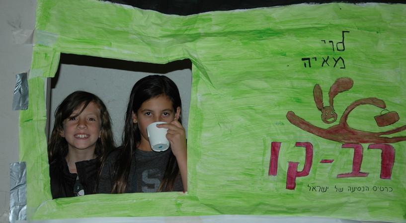 yom israel bus.JPG