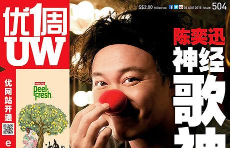 20150803-cover-504-eason.jpg