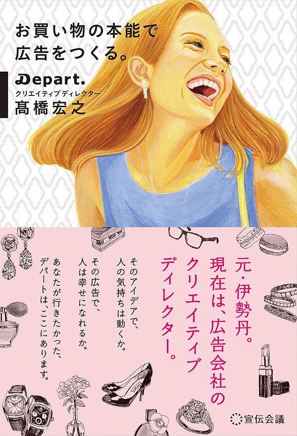 160316_depart書影.jpg