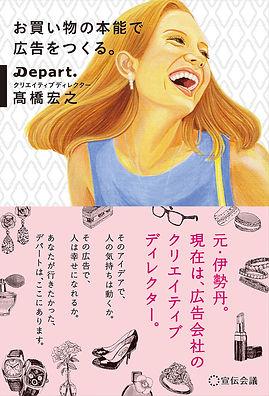 160316_depart.jpg