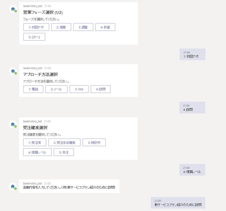 営業活動履歴_2.PNG