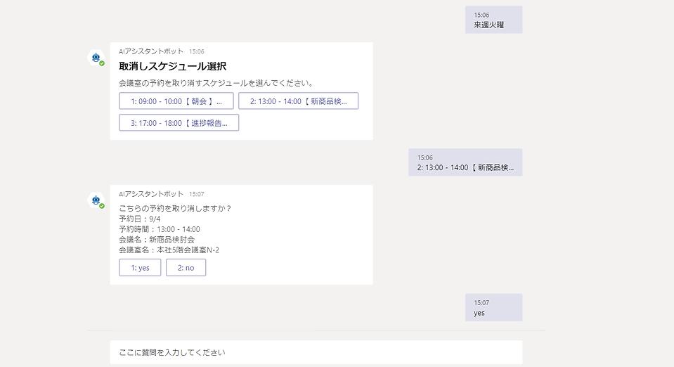 スケジュール取消.png